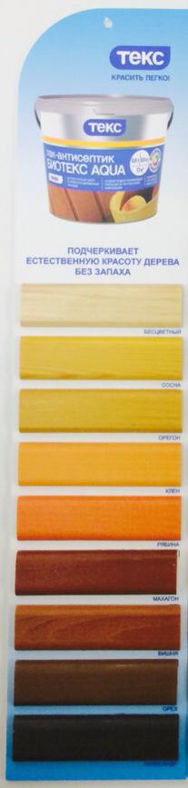 Текс антисептик цвета