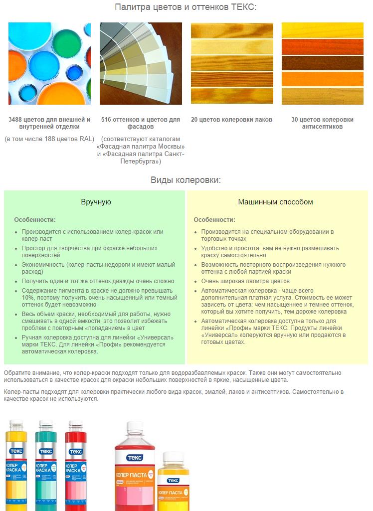 Биотекс цвета цена